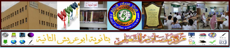 مركز مصادر التعلم بثانوية ابوعريش الثانية