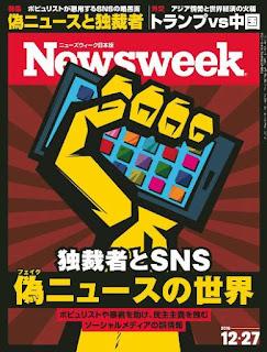 Newsweek ニューズウィーク 日本版 2016年12月27日号  112MB