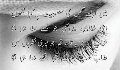 ghazal poetry shayari with best pictures best pashto urdu english ...