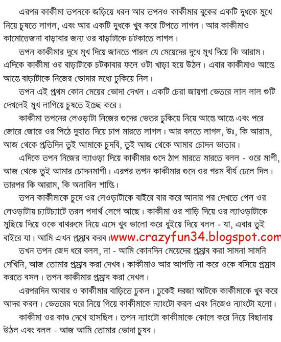 ... Kakima chudai great indian story bangla choti in bangla language