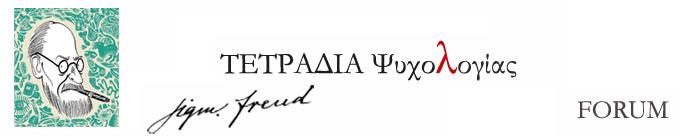 ΤΕΤΡΑΔΙΑ ΨΥΧΟΛΟΓΙΑΣ