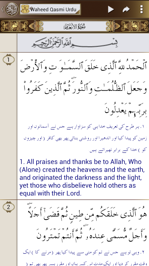 audio quran with urdu translation