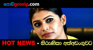 MP Hirunika Premachandra has been arrested