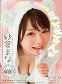 Your Milk First Gokkun Mana Sakura