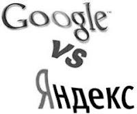 Google, Yandex и Blogger