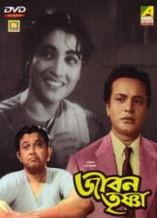 Jiban Trishna (1957) - Bengali Movie
