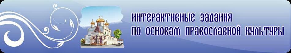 Интерактивные задания по основам православной культуры