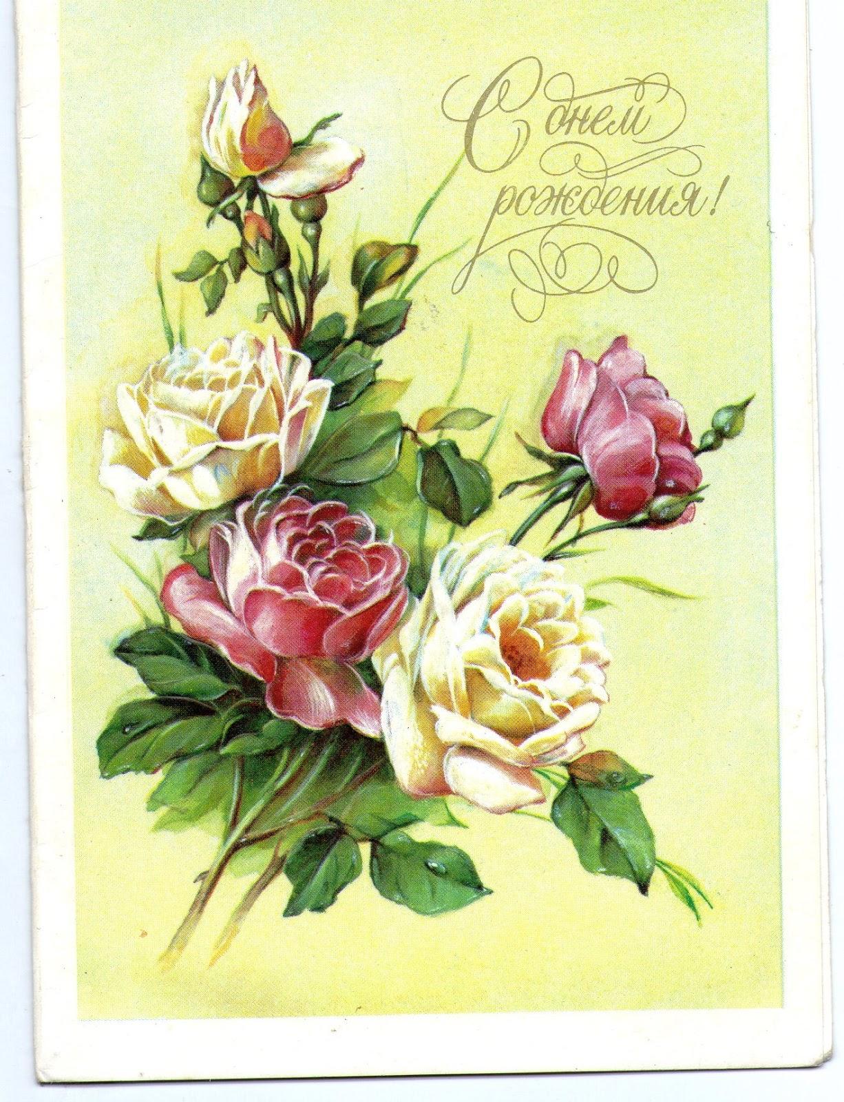 с днем рождения открытка старая: