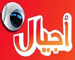 أحدث تردد لقناة أجيال Ajial channel 2015 نايل سات