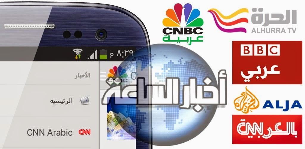 افضل تطبيق لمشاهدة الاخبار العالم العربي والاجنبي للاندرويد