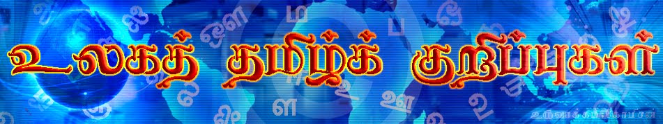 World Tamil Tips