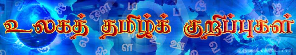 World Tamil Tips