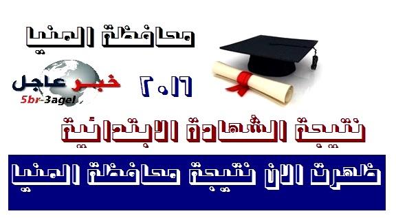 """نتيجة الشهادة الابتدائية محافظة المنيا """" الصف السادس """" الترم الاول 2016 - ظهرت الان"""