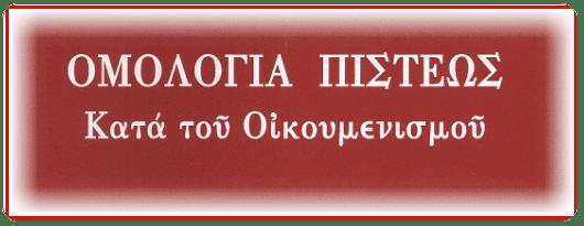 ΟΜΟΛΟΓΙΑ ΠΙΣΤΕΩΣ