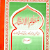 Mualim ul insha part Two urdu pdf Book