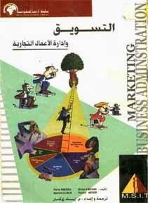 كتاب التسويق وإدارة الأعمال التجارية pdf