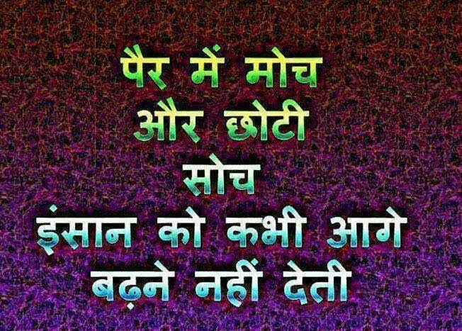 hindi inspirational quotes quotesgram