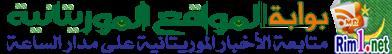 بوابة المواقع الموريتانية