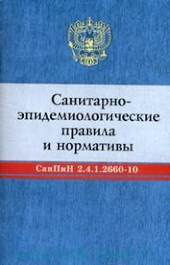 Правила и нормативы СанПиН