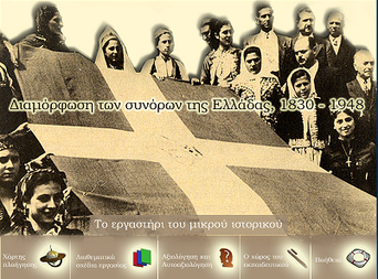 Διαμόρφωση συνόρων Ελλάδας 1830-1948