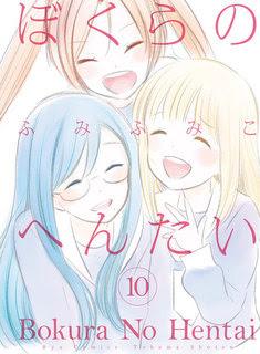 [ふみふみこ] ぼくらのへんたい 第01-10巻