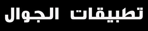 تطبيقات الجوال-  برامج اندرويد - arabic android