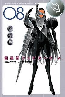 [なかざき冬×和智正善] 雷星伝ジュピターO.A 第01-08巻
