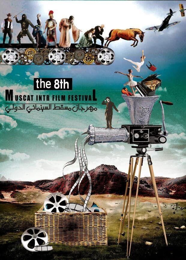 مهرجان مسقط السينمائي الدولي