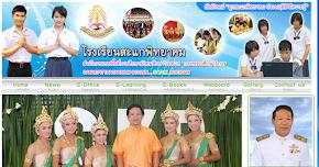 เว็บไซต์ของโรงเรียน