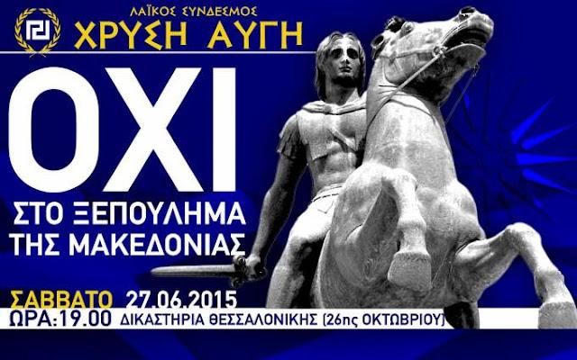 Ανοιχτή συγκέντρωση ενάντια στο ξεπούλημα της Μακεδονίας - Θεσσαλονίκη, Δικαστήρια, Σάββατο 27 Ιουνίου, 19:00
