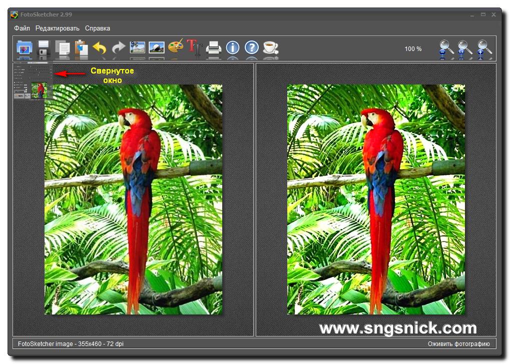 FotoSketcher 2.99. Свернутое окно