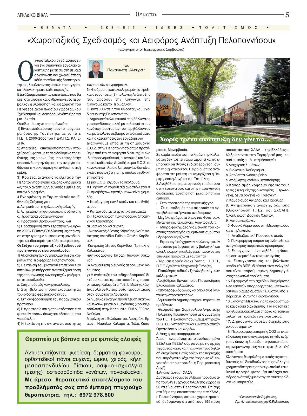 """Παν. Αλευράς: """"Χωροταξικός Σχεδιασμός και Αειφόρος Ανάπτυξη Πελοποννήσου"""