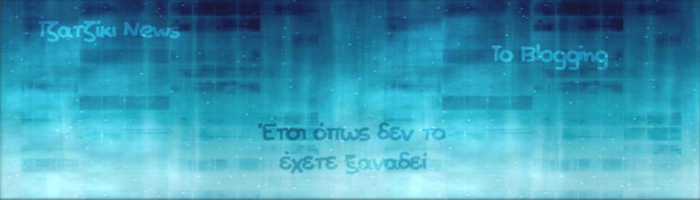 TZATZIKI NEWS ΤΟ BLOGGING ΑΛΑ ΕΛΛΗΝΙΚΑ