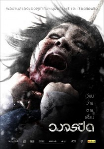 Heaven And Hell (2012) DVDRip 450MB MKV