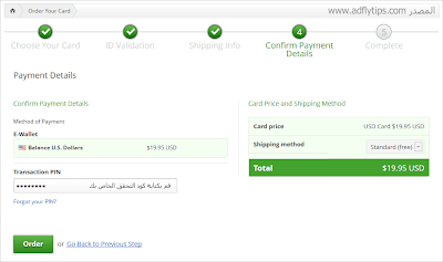 Ordering the Payza prepaid card