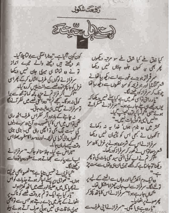 Rasty ahl e mohabbat kay by Shehla Shakoor Online Reading