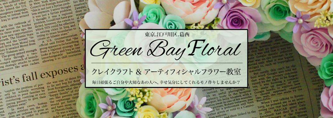 東京江戸川区・葛西♪DECOクレイクラフト& Ruveryアーティフィシャルフラワー教室*GREEN BAY FLORAL*