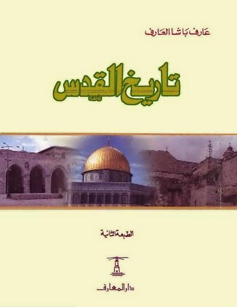 تاريخ القدس - عارف باشا العارف pdf