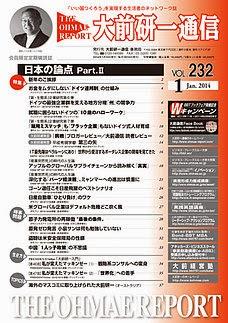 『大前研一通信』2014年1月号p13に当ブログの書評(『挑戦』)が掲載されました。