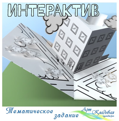 """+++Задание """"Интерактив"""" до 03/06"""