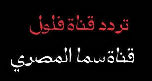 تردد قناة سما المصرى