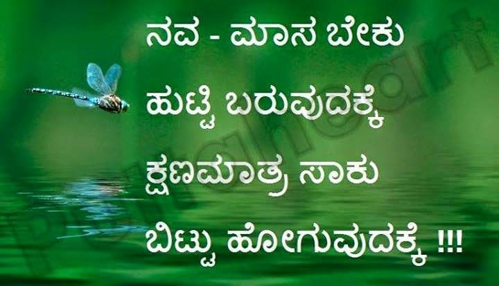 Love Quotes Wallpaper In Kannada : cute Love Quotes: Kannada Funny Love Quotes