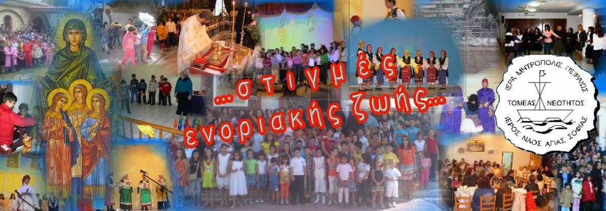 Ιερός Ναός Αγίας Σοφίας Πειραιώς