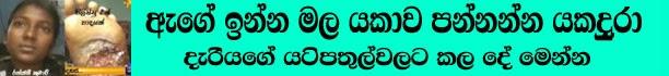 http://lankastarsnews.blogspot.com/2014/03/school-master-burnt-kumaris-feet.html