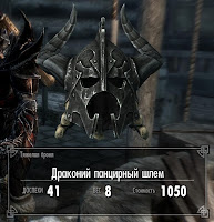 драконий шлем