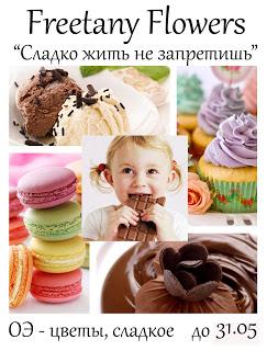 """+++Задание Мая """"Сладко жить не запретишь"""" до 31/05"""