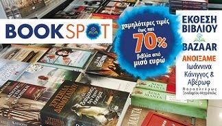 BookSpot - Κάνιγγος & Αβέρωφ, Ιωάννινα