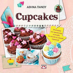 Το βιβλίο μου για Cupcakes