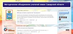 УМО учителей химии Самарской области