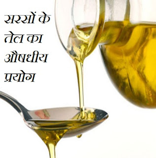 Home remedies with mustard oil in hindi, how to use sarso ka tel for your health at home